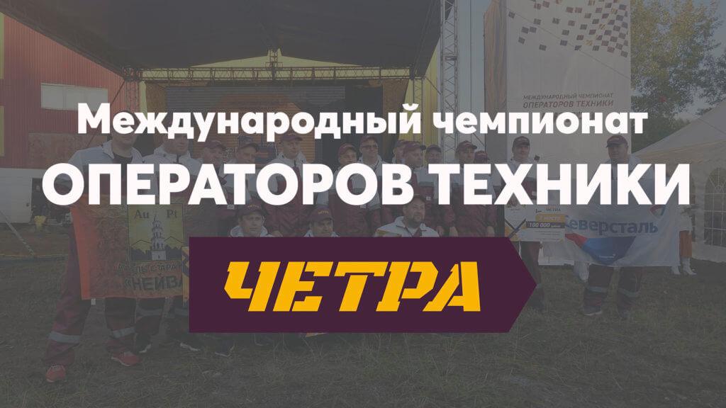 Видеорепортаж с Чемпионата операторов техники «ЧЕТРА»